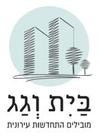 בית וגג - קרן השקעות וחברה יזמית בהתחדשות עירונית למגורים