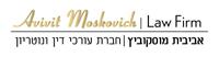 אביבית מוסקוביץ - חברת עורכי דין