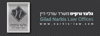Gilad Narkis Law Office
