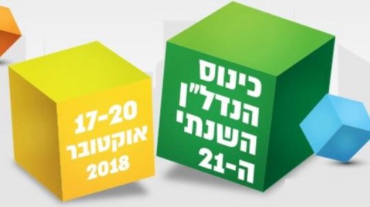 """כינוס הנדל""""ן השנתי של ארגון הקבלנים והבונים בתל אביב- יפו- בת-ים!"""