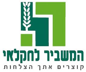 המשביר לחקלאי