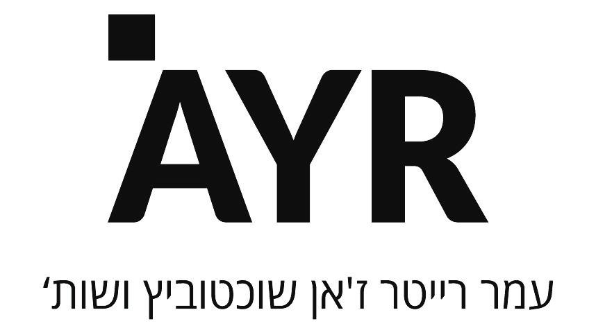 עמר רייטר ז'אן שוכטוביץ ושות' - AYR