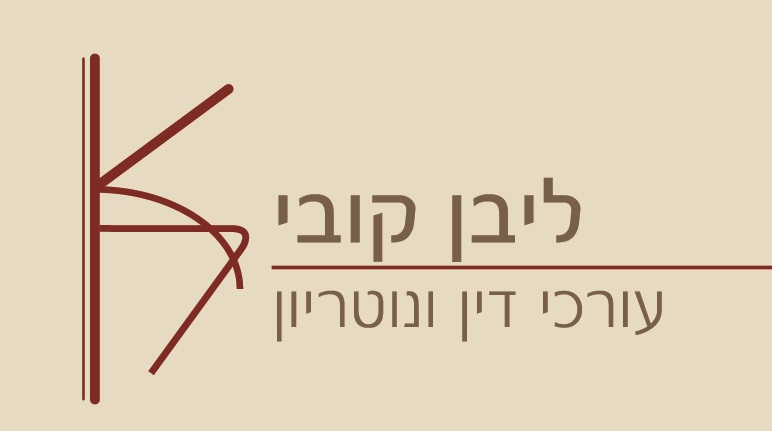 ליבן קובי – עורכי דין ונוטריון
