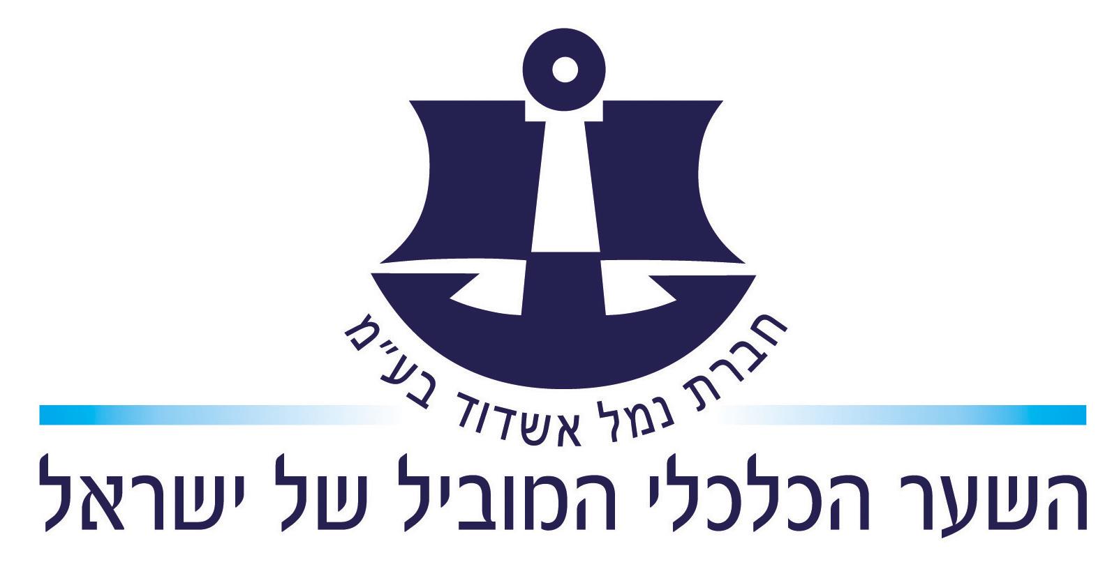 חברת נמל אשדוד
