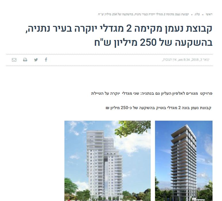 """קבוצת נעמן מקימה 2 מגדלי יוקרה בעיר נתניה, בהשקעה של 250 מיליון ש""""ח"""