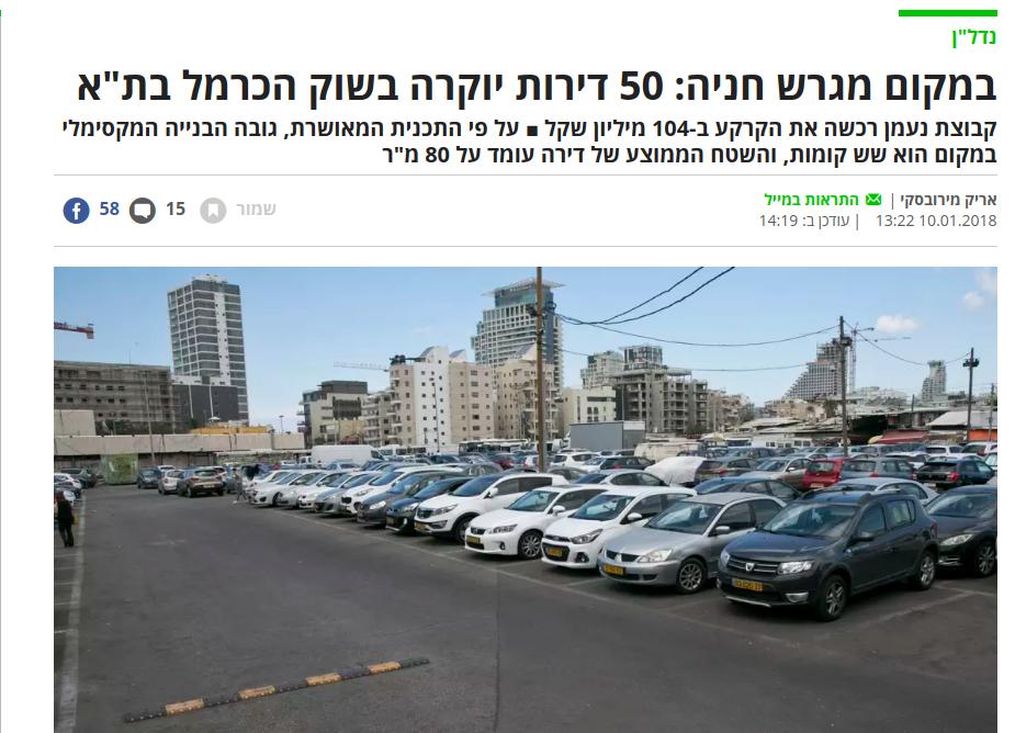 קבוצת נעמן זכתה במכרז רשות מקרקעי ישראל  לקרקע המיועדת לבניית 50 דירות בשוק הכרמל בתל אביב