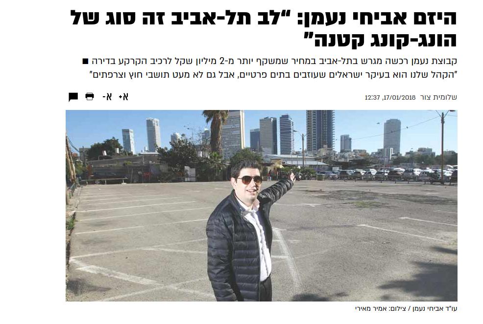 קבוצת נעמן רכשה מגרש בתל-אביב במחיר שמשקף יותר מ-2 מיליון שקל לרכיב הקרקע בדירה