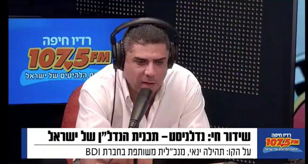 """תהילה ינאי , מנכ""""לית משותפת בBDI בראיון לנדלניסט, רדיו חיפה"""