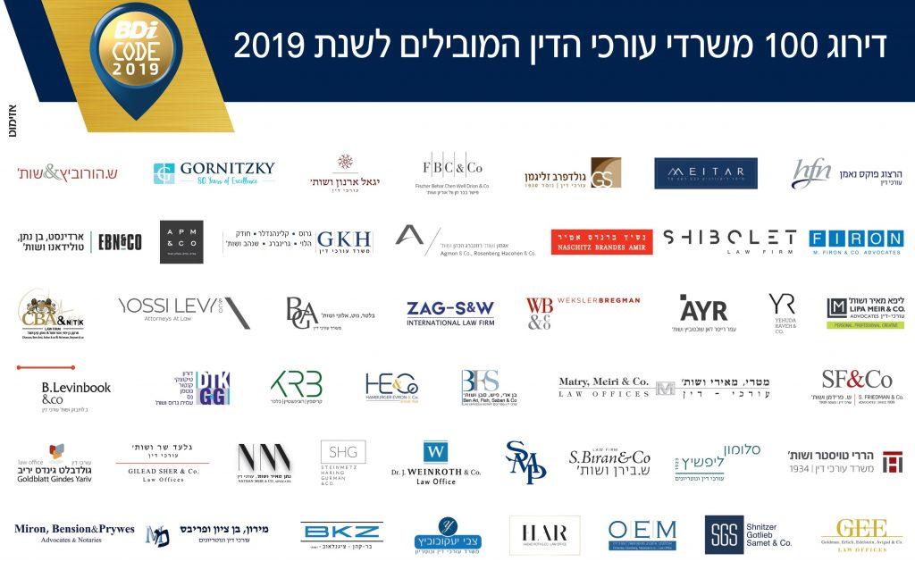 דירוג 100 משרדי עורכי הדין המובילים לשנת 2019