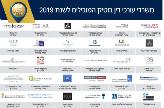 משרדי עורכי דין בוטיק המובילים לשנת 2019