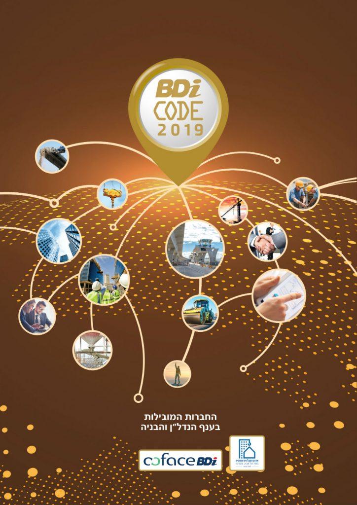 """החברות המובילות בענף הנדל""""ן והבניה  לשנת 2019 במהדורה הדיגיטלית"""