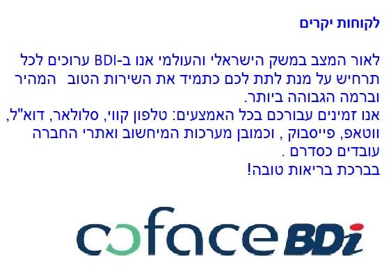 לקוחות יקרים לאור המצב במשק הישראלי והעולמי אנו ב-BDI ערוכים לכל תרחיש
