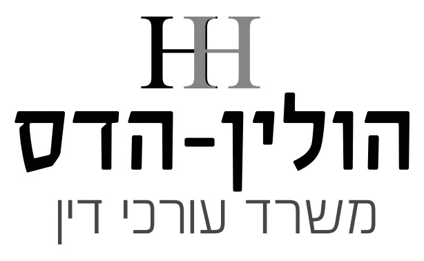 הולין-הדס, חברת עורכי דין