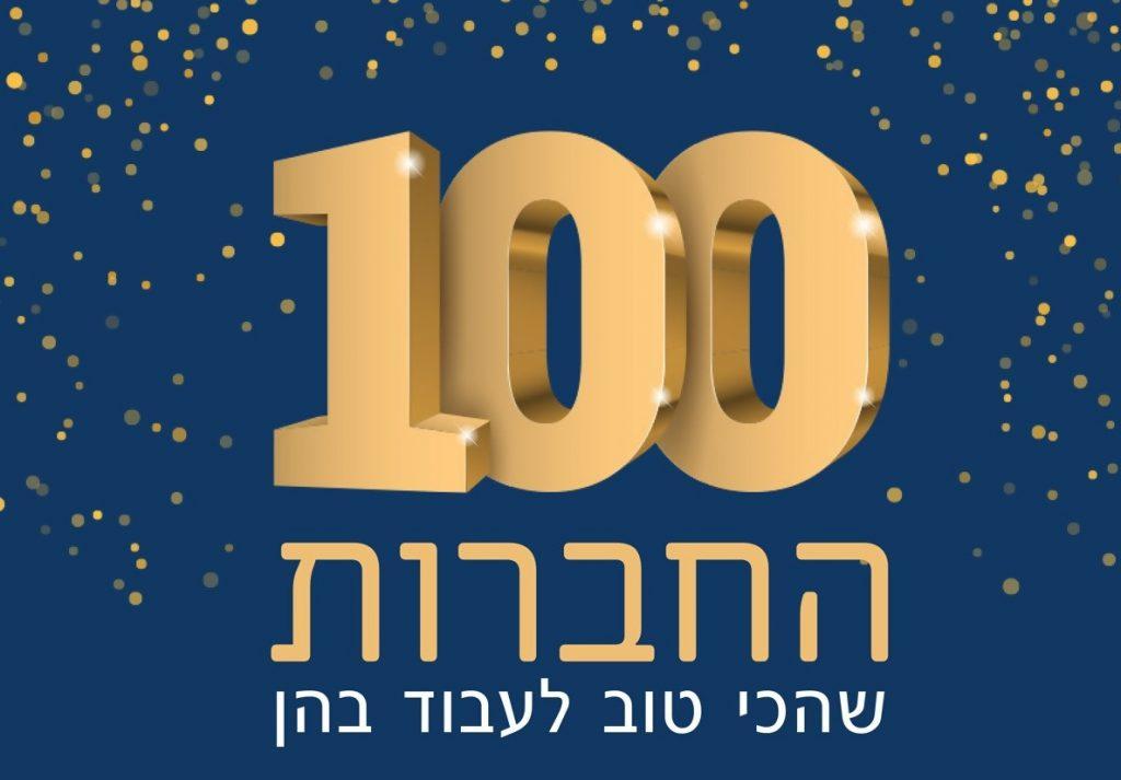 דירוג – 100 החברות שהכי טוב לעבוד בהן – 2020