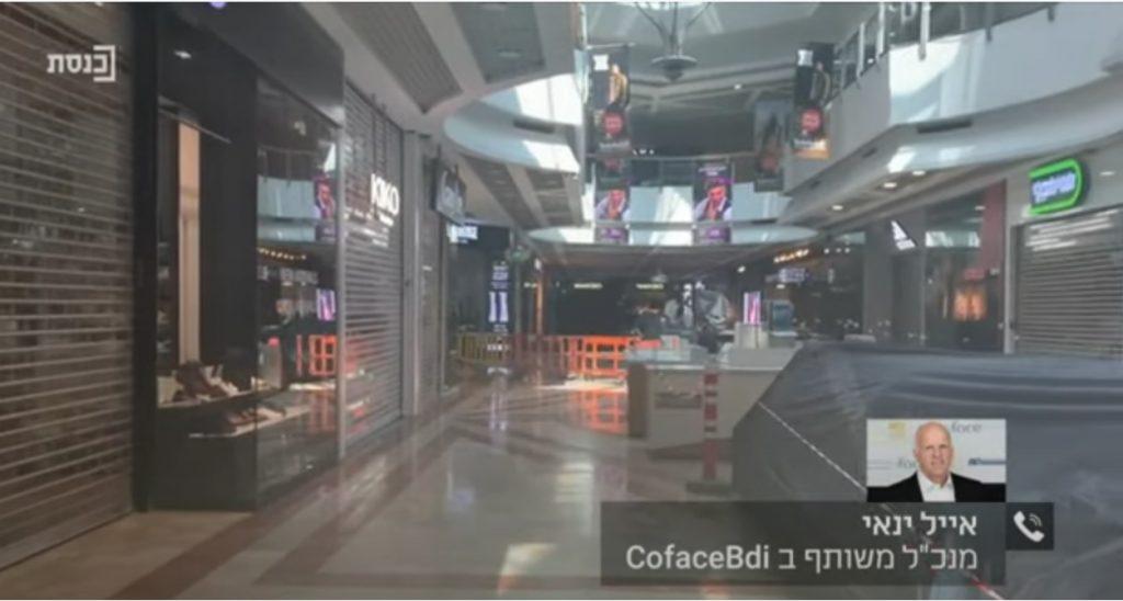 """אייל ינאי מנכ""""ל משותף ב CofaceBdi בראיון לערוץ הכנסת 2020"""