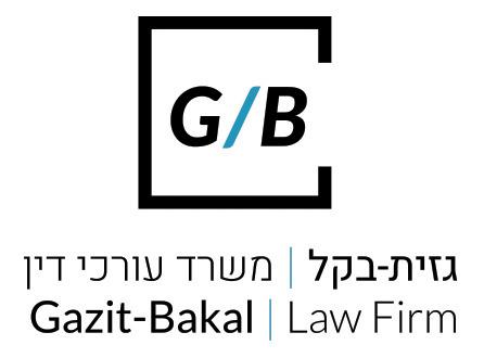 גזית – בקל,  משרד עורכי דין