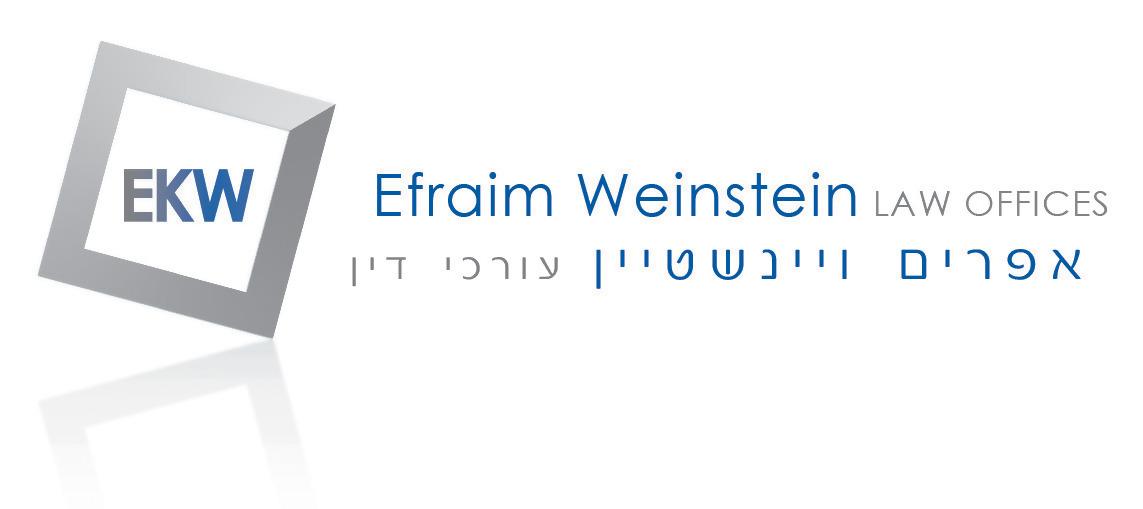 אפרים ויינשטיין עורכי דין (EKW)