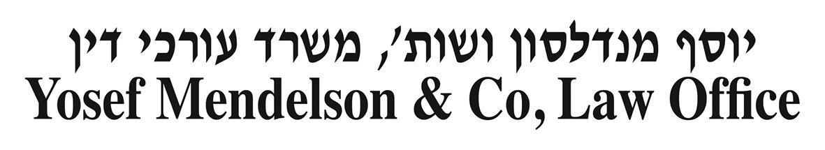 יוסף מנדלסון ושות' משרד עורכי דין