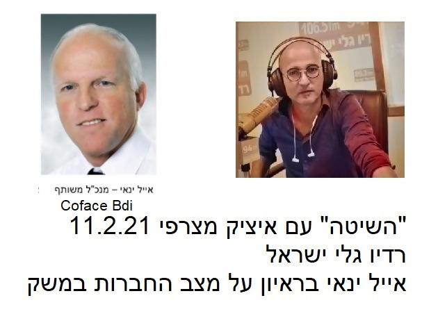 """אייל ינאי מנכ""""ל משותף ב Coface Bdi בראיון לתכונית """"השיטה"""" גלי ישראל"""