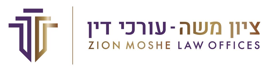 ציון משה, משרד עורכי- דין