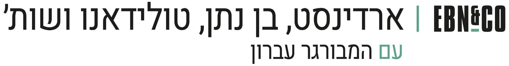 ארדינסט, בן נתן, טולידאנו ושות', עורכי דין
