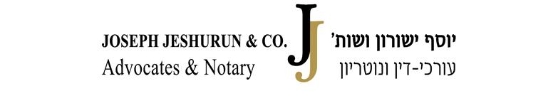 יוסף ישורון ושות ' עורכי דין