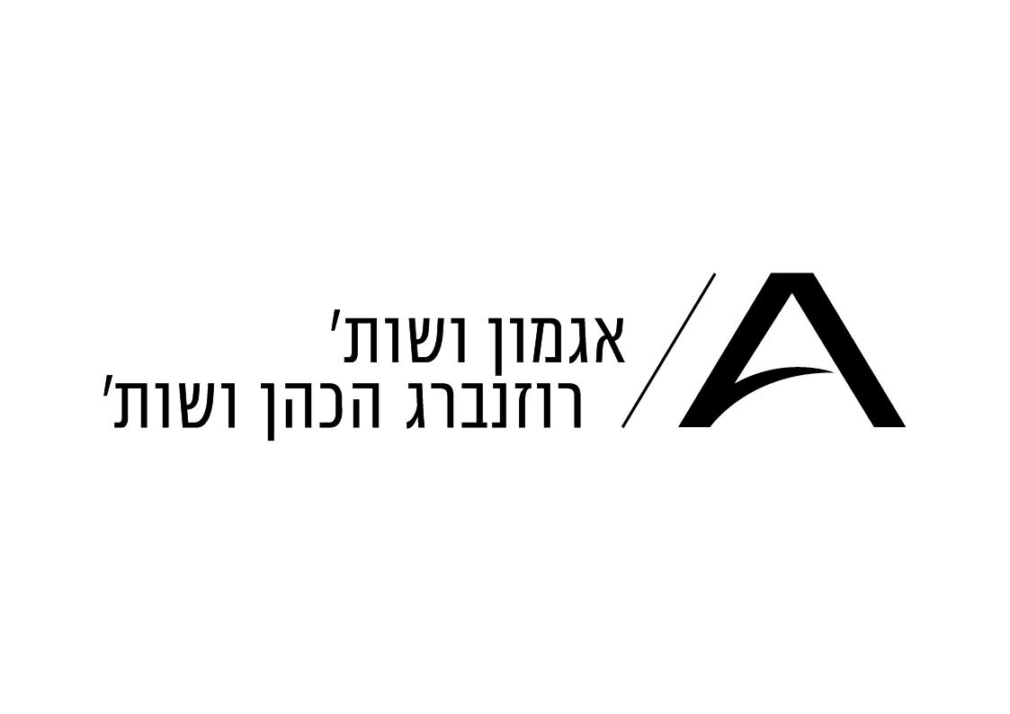 אגמון ושות' רוזנברג הכהן ושות'
