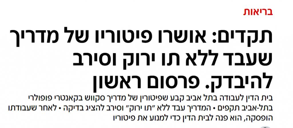 האם מותר לפטר אתכם אם לא תתחסנו נגד קורונה – עורכות הדין תמר גולן ודנה כהן