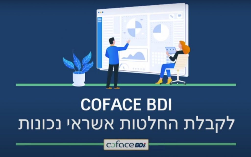 Coface BDI לקבלת החלטות אשראי נכונות