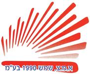 א.מ.צ שמש 1990